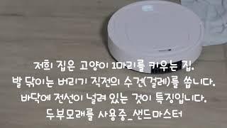 리빙7-청소해봇_구매&사용 리뷰 (단점과 장점)