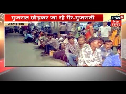 गुजरात छोड़ कर भाग रहे बिहार UP और MP के लोग