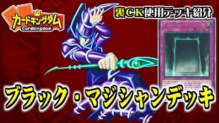 【遊戯王】これが最新、幻想の見習い魔導師入りのブラック・マジシャンデッキだ! 裏CKCUP2016冬 第一試合デッキ解説その2 thumbnail
