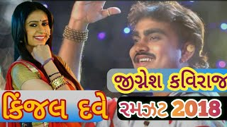 Kinjal Dave and Jignesh kaviraj Live program//garba program 2018//Navratri programe 2018