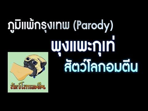 พุงแพะกุเท่ (ภูมิแพ้กรุงเทพ Parody) version สัตว์โลกอมตีน