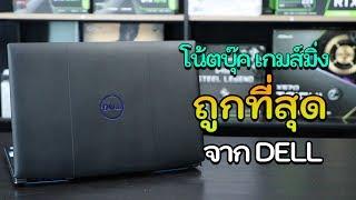 คอมนี้ดี EP32 : Review Dell G3 15 3590 Gaming Notebook ราคาถูกสุด สเปก i5/i7 + GTX 1650/1660Ti Max-Q