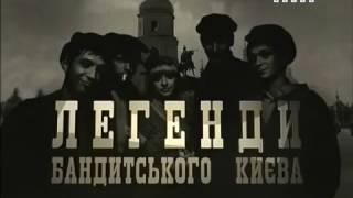 Легенды бандитского Киева. Смерть в борделе.