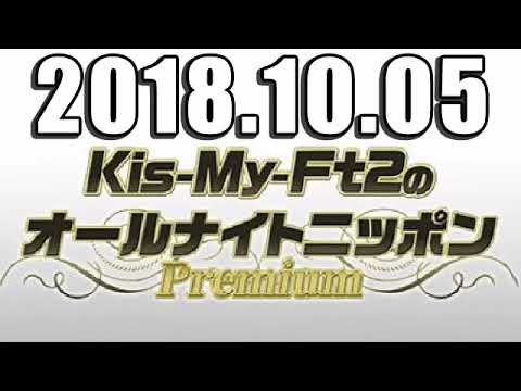 Kis My Ft2のオールナイトニッポンPremium 2018年10月05日