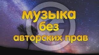 МУЗЫКА БЕЗ АВТОРСКИХ ПРАВ ДЛЯ ВИДЕО #2 +СКАЧАТЬ ЯНДЕКС ДИСК