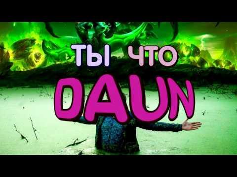 Ты что Daun? [Dota 2] - Поисковик музыки mp3real.ru
