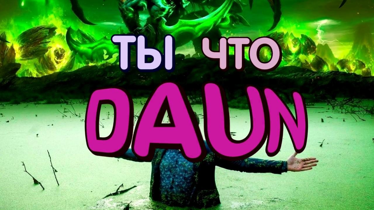 Ты что Daun? [Dota 2]