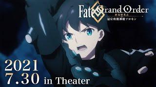 【本PV】アニメ『Fate/Grand Order -終局特異点 冠位時間神殿ソロモン-』