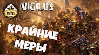 Vigilus story часть 3 Крайние меры