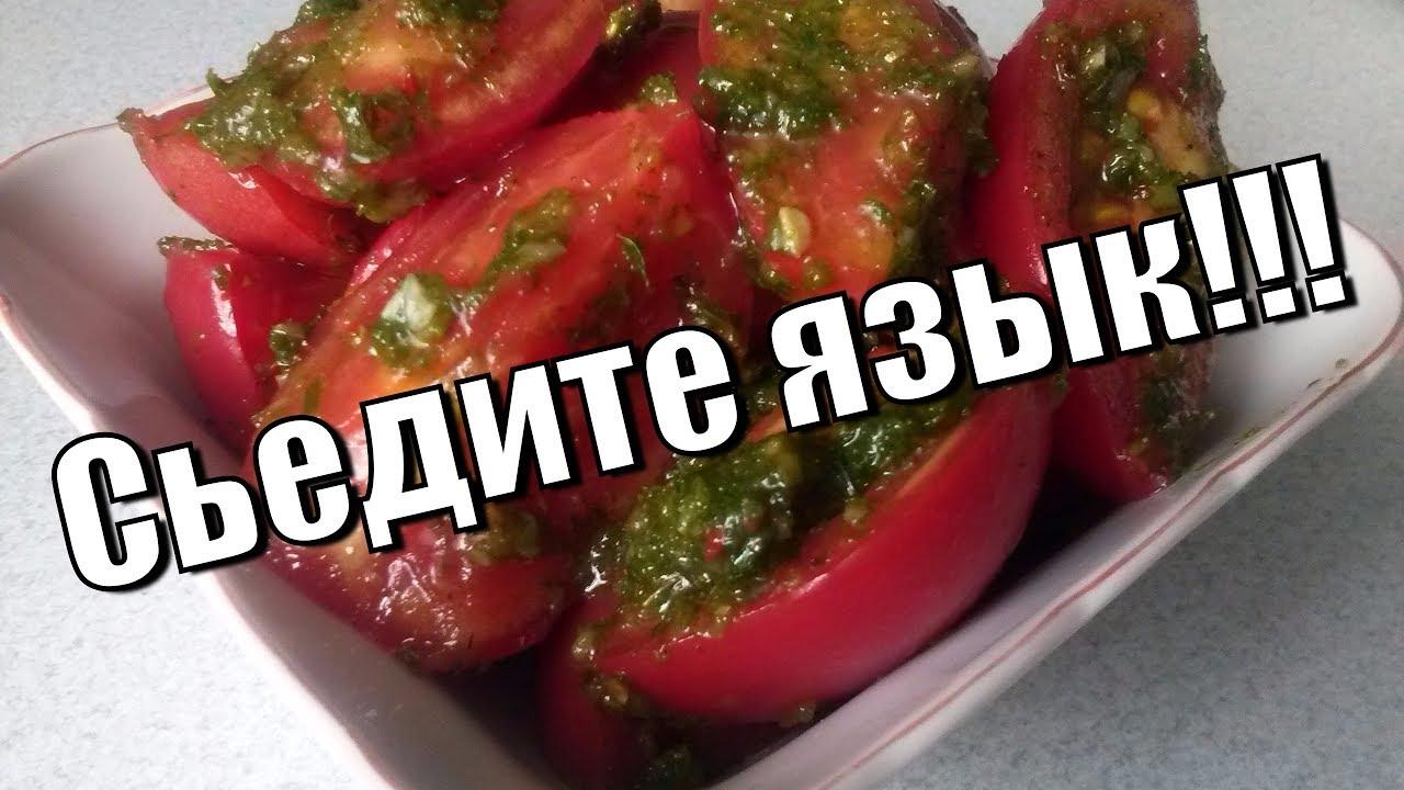 Помидоры по-корейски.Язык проглотите!Tomatoes in Korean.
