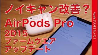 AirPods Proのファームウエアアップデート2D15のビフォア/アフター・ノイキャン改善?