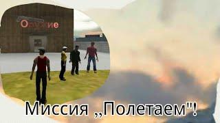 Криминальная россия #134 Миссия полетаем!!!