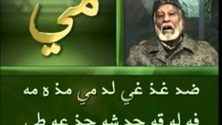 Yassarnal Quran Lesson #09 - Learn to Read & Recite Holy Quran - Islam Ahmadiyyat (Urdu)