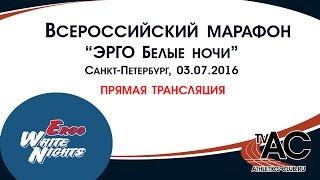 Всероссийский марафон ЭРГО Белые ночи 2016 - прямая трансляция