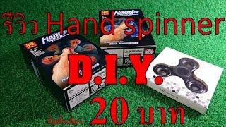 Review Hand Spinner/Fidget  Spinner เริ่มต้น 20 บาท แบบลูกปืน และแบบตัวต่อ