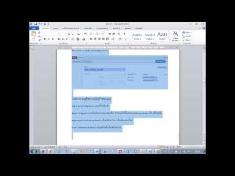 การทำสารบัญอัตโนมัต Auto Index ใน Microsoft Word 2007 2010 ภาษาไทย