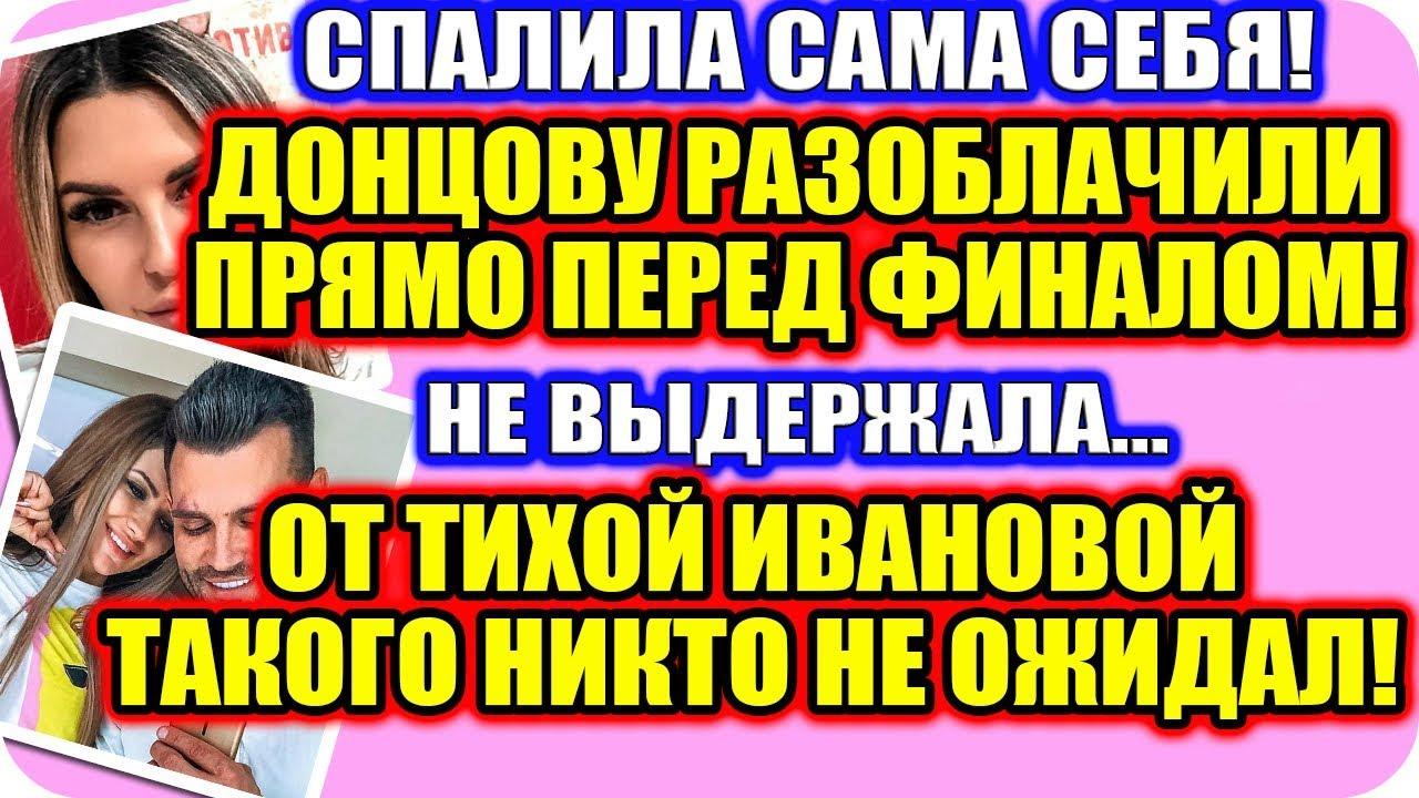 ДОМ 2 СВЕЖИЕ НОВОСТИ! ♡ Эфир дома 2 (11.12.2019). - YouTube