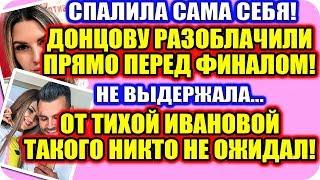 ДОМ 2 СВЕЖИЕ НОВОСТИ! ♡ Эфир дома 2 (11.12.2019).