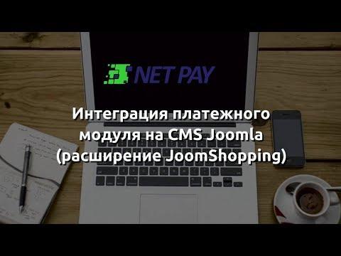 Интеграция платежного модуля на CMS Joomla (расширение JoomShopping)