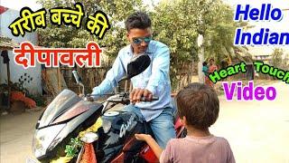 Gareeb ki dipawali !! गरीब की दीपावली ! Heart touching video !!