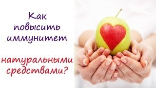 Как повысить иммунитет натуральными средствами?(Как повысить иммунитет натуральными средствами? Получите подарки от Академии Ароматерапии: http://aroma-academy.ru/pod..., 2013-11-06T18:18:37.000Z)