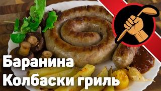 Колбаски гриль баранина