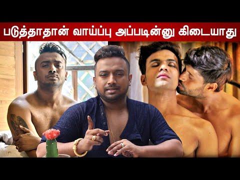 எல்ல Gay பசங்களும் தேவிடியா பசங்க கிடையாது – Karun Raman Bold Interview | Fashion Choreographer |  Mp3 Download