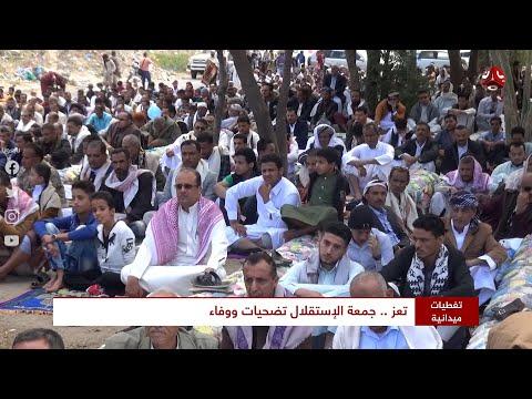 تغطيات تعز : جمعة الإستقلال تضحيات ووفاء