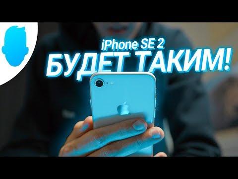 ВОТ IPhone SE 2: характеристики, дизайн, цена, дата выхода. ТЕПЕРЬ ТОЧНО!