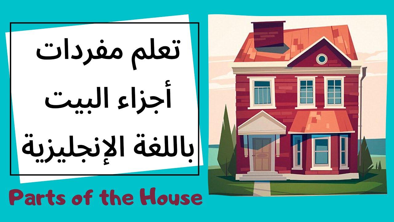 House Vocabulary تعلم مفردات أجزاء البيت باللغة الإنجليزية Youtube