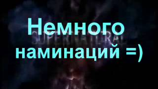 Новы клип Supernaturall
