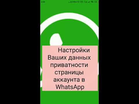 Вопрос: Как удалить ваш аккаунт WhatsApp?
