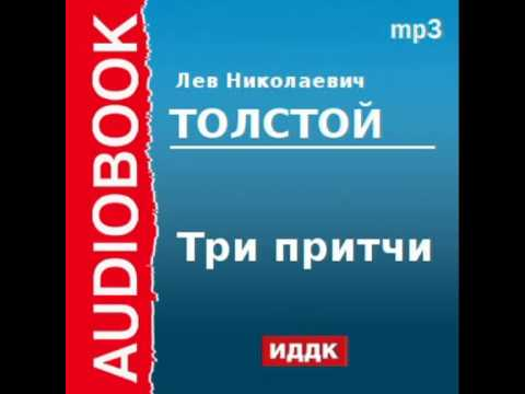 2000191 Аудиокнига. Толстой Лев Николаевич. «Три притчи»