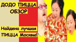 Смотреть видео ДОДО ПИЦЦА Обзор. Найдена ЛУЧШАЯ ПИЦЦА в Москве! онлайн