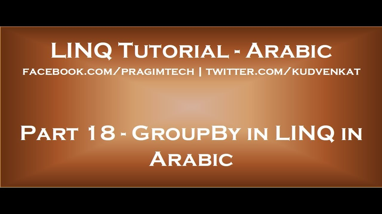 GroupBy in LINQ in arabic