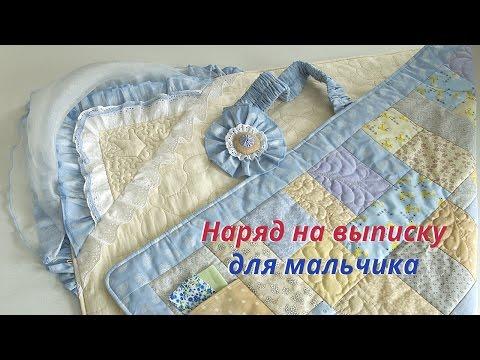 Классический конверт-одеяло для мальчика на выписку