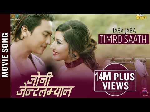 Jaba Jaba Timro Saath  New Nepali Movie JOHNNY GENTLEMAN Song Ft Paul Shah, Aanchal Sharma