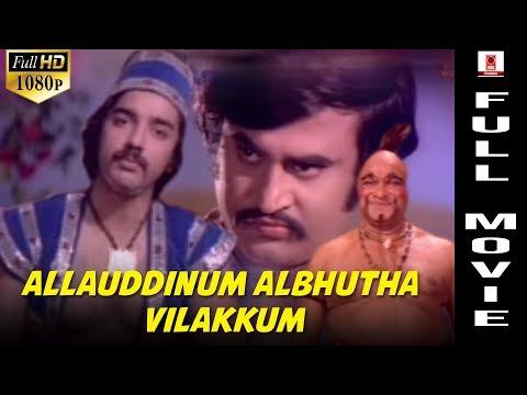alavudinum-arbutha-vilakkum-tamil-full-movie-|-rajinikanth-|-kamal-haasan-|-iv-sasi-|-center-seat