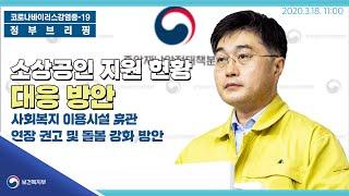 코로나19 │ 소상공인 지원 현황 대응 방안 사회복지 …
