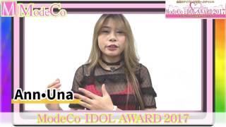 iDOL AWARD 2017 ANN・UNA 【modeco206】【m-event06】