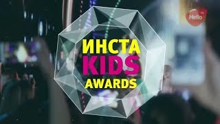 ИНСТАKIDS AWARDS | ИНСТАГРАМ-ПРЕМИЯ ИНСТАКИДС  AWARDS |