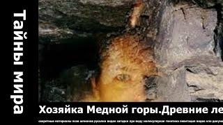 видео Информация об Уральских горах