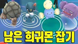 포켓몬고 못 잡은 야생 희귀 포켓몬 골라잡기! 포켓몬GO [Pokemon GO] - 기리
