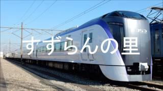 「涙の数だけ強くなれるよ~」の曲で中央本線の東京から名古屋までの駅...