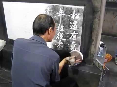 Steinabreibungen in Xi'an - stone rubbings - YouTube