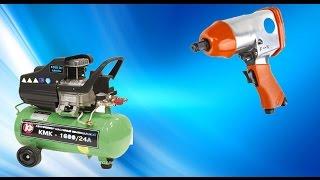 Как выбрать компрессор и гайковерт для гаража(Небольшое видео, о том как правильно выбрать компрессор для гаража или для сервиса., 2015-10-28T19:16:31.000Z)