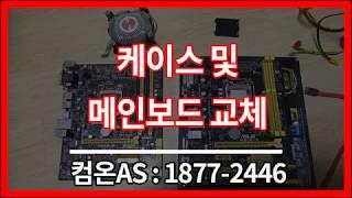 성북구 컴퓨터수리 케이스 및 메인보드 하드웨어 교체