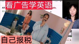 看广告学英语07~自己报税很简单,家庭主妇如我都可以