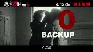 """《絕地22哩》8月23日 殺出重圍 """" Mile 22""""【解禁版預告】"""