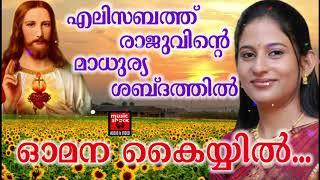 Omana kayyil # Christian Devotional Songs Malayalam 2018 # Hits Of Elizabeth Raju